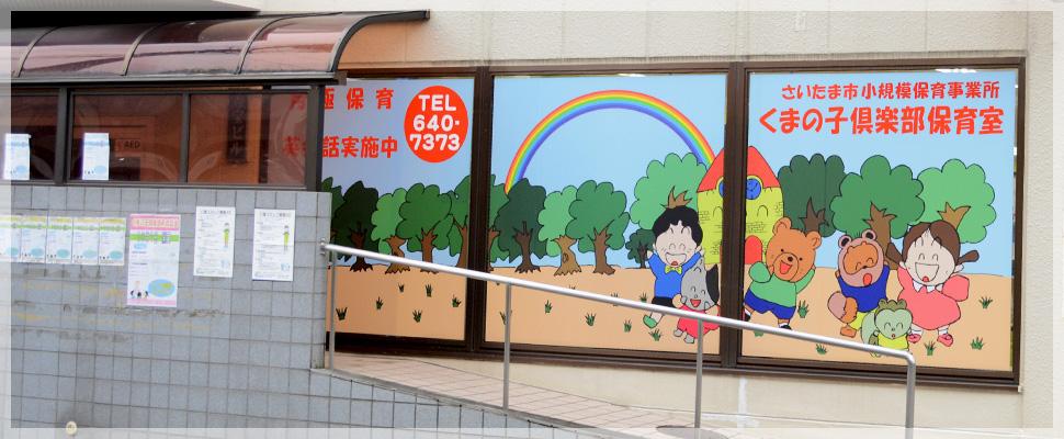 社会福祉法人 彩光会 くまの子倶楽部保育室・求人番号9030352