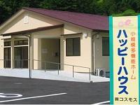 株式会社 コスモス 小規模多機能ホームハッピーハウス・求人番号9031241