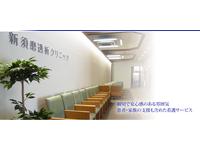 医療法人社団 慈恵会 新須磨病院  新須磨透析クリニック