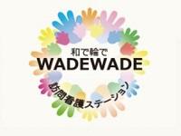 yoboiryo 株式会社  WADEWADE訪問看護ステーション 鹿沼