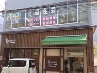 社会福祉法人 慶生会 慶生会訪問看護ステーション四條畷サテライト・求人番号9034723