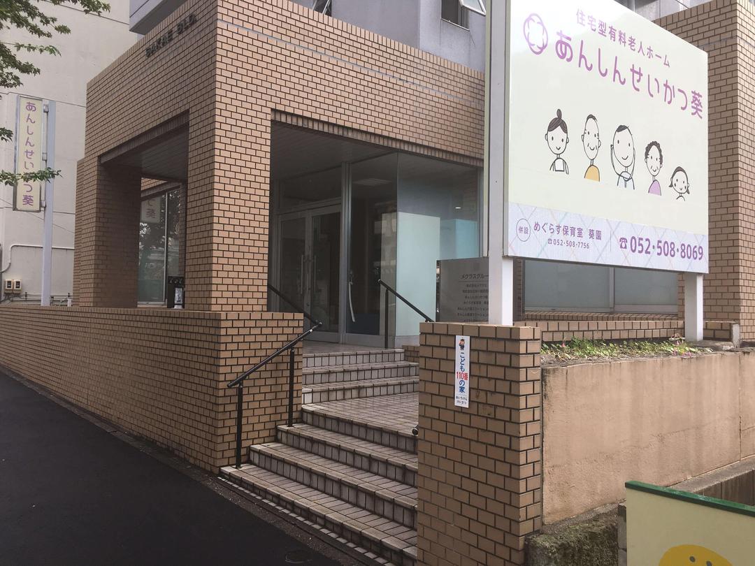 【パート】めぐらす保育室 葵園(認可)