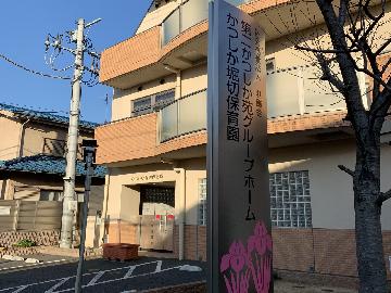 かつしか堀切保育園(認可)