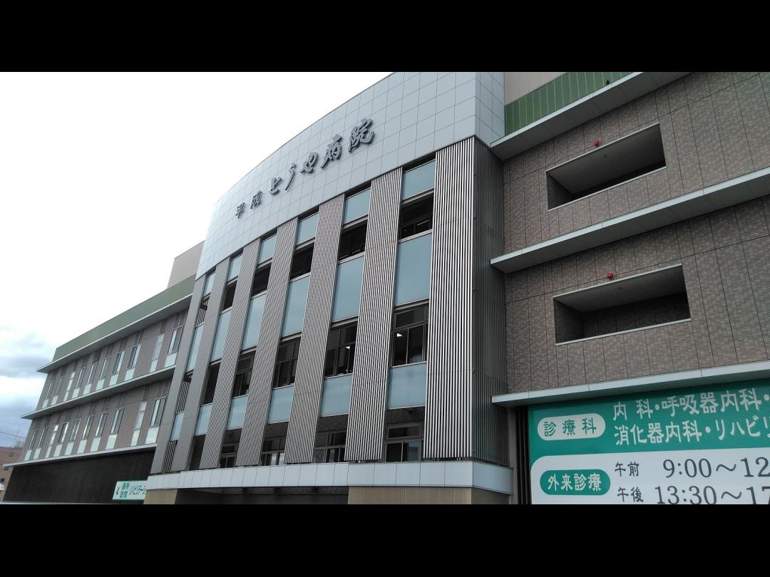医療法人 清和会 平成とうや病院・求人番号9039483