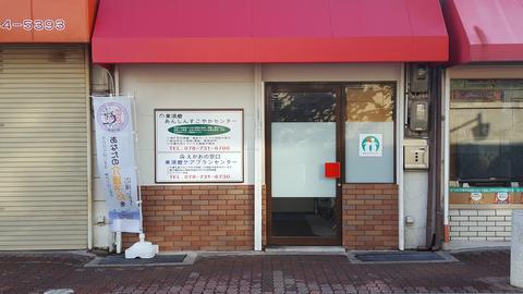社会福祉法人 弘英会 板宿あんしんすこやかセンター・求人番号9043924