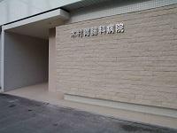 医療法人 恵信会 木村胃腸科病院 木村胃腸科病院・求人番号9045793