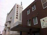 和歌山中央医療生活協同組合 和歌山生協病院