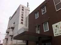 和歌山中央医療生活協同組合 和歌山生協病院  訪問看護ステーション