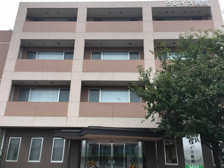 医療法人社団青秀会 グレイス病院 【外来】・求人番号9047176