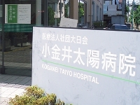 医療法人社団大日会 小金井太陽病院 【外来】・求人番号9047208