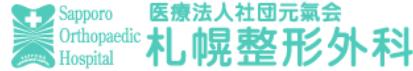 医療法人社団 元氣会 札幌整形外科【OPE室】・求人番号9047425