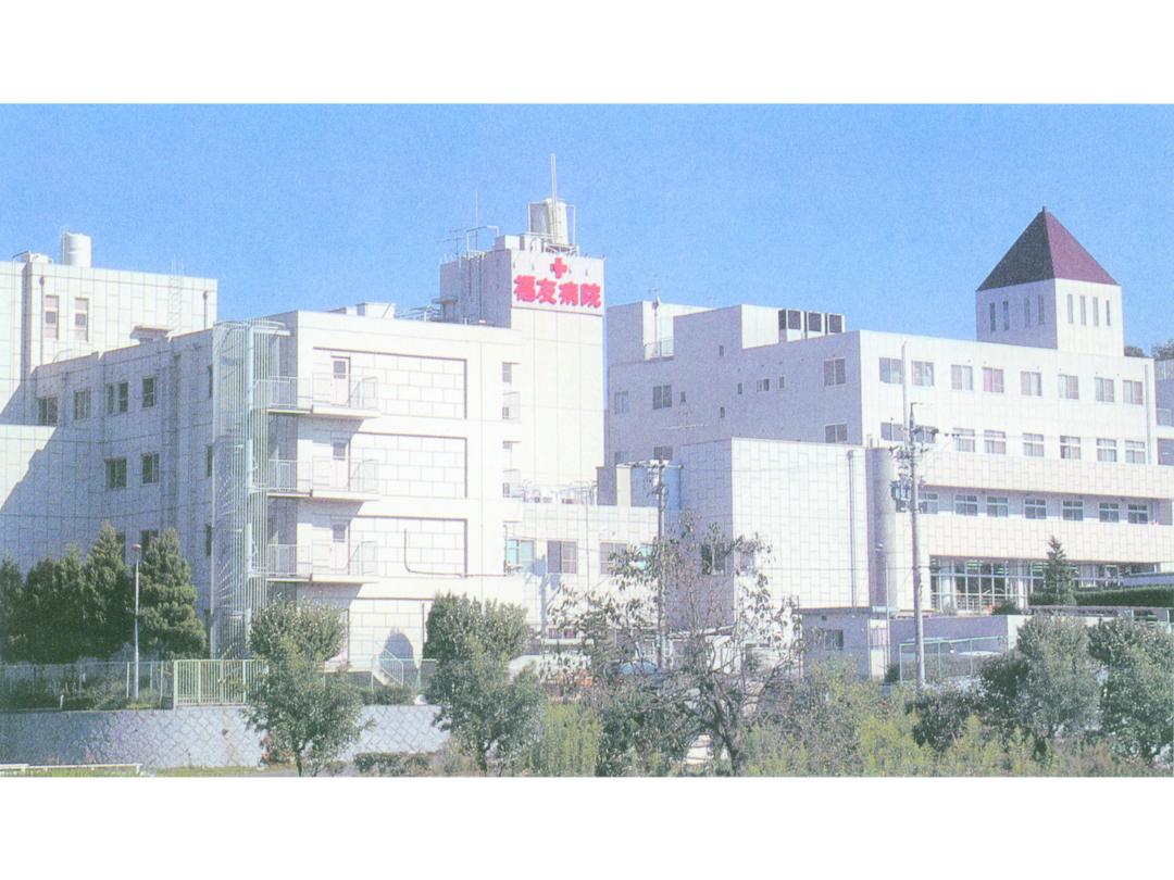 医療法人福友会 福友病院・求人番号9050203
