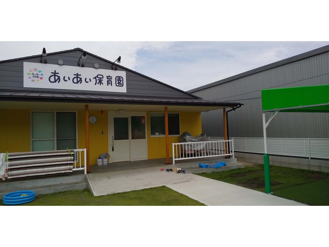 愛染興業 株式会社 あいあい保育園 西春日町・求人番号9050334