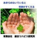 有限会社 総合リハビリ研究所 小児デイ・求人番号9050573