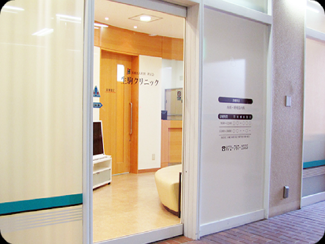 医療法人社団 衿正会生駒病院 生駒クリニック・求人番号9052801