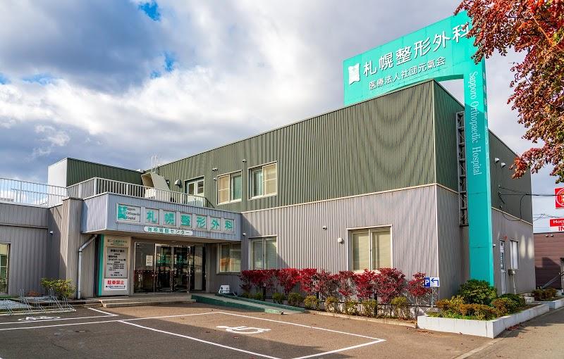 医療法人社団 元氣会 札幌リハビリテーションクリニック・求人番号9055728
