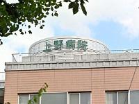 財団医療法人十全会 上野病院