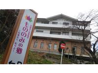 医療法人 紀川会  介護老人保健施設もののみの郷