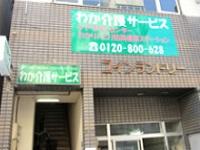 株式会社 ニコグループ わかリハビリ訪問看護ステーション・求人番号9062992