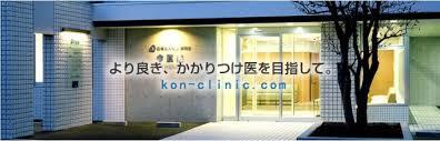 医療法人社団眞明会 今医院 【外来】・求人番号9063197