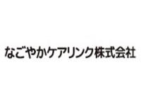 なごやかケアリンク 株式会社 デイサービスセンターなごやか神奈川・求人番号9064081