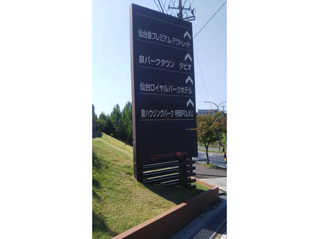 株式会社 松田会 住宅型有料老人ホーム エバーグリーンシティ・高森・求人番号9065594