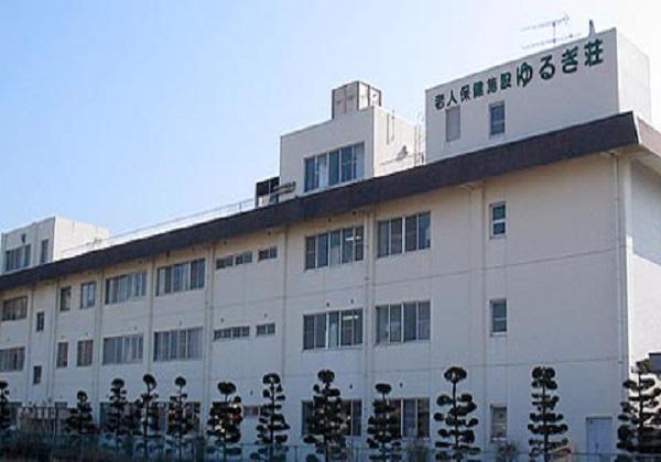 医療法人 愛寿会 老人保健施設ゆるぎ荘・求人番号9065745
