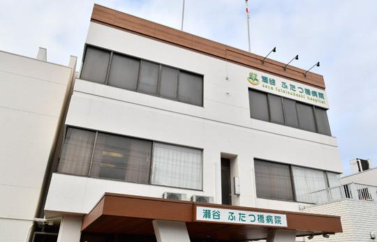 医療法人社団美里会 瀬谷ふたつ橋病院 外来・求人番号9065890