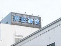 医療法人社団成蹊会 岡田病院