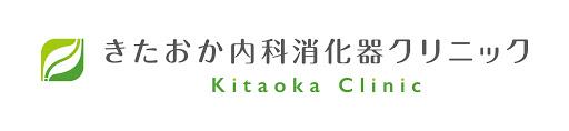 医療法人社団慶仁会 きたおか内科消化器クリニック・求人番号9072729
