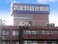 医療法人  武蔵野総合病院 <オペ室>・求人番号9072954