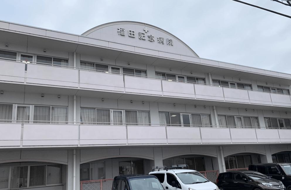 医療法人社団福田会 福田記念病院 <オペ室>・求人番号9074202