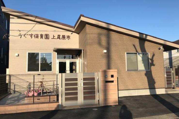 うぐす保育園 上尾原市(小規模)