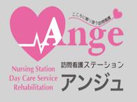 株式会社 アンジュ 訪問看護ステーションアンジュ福島・求人番号9075040
