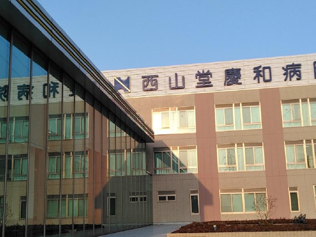 医療法人  貞心会 西山堂慶和病院〈外来〉・求人番号9082328