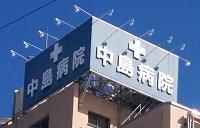 医療法人財団啓明会 中島病院 【訪問看護】・求人番号9083467