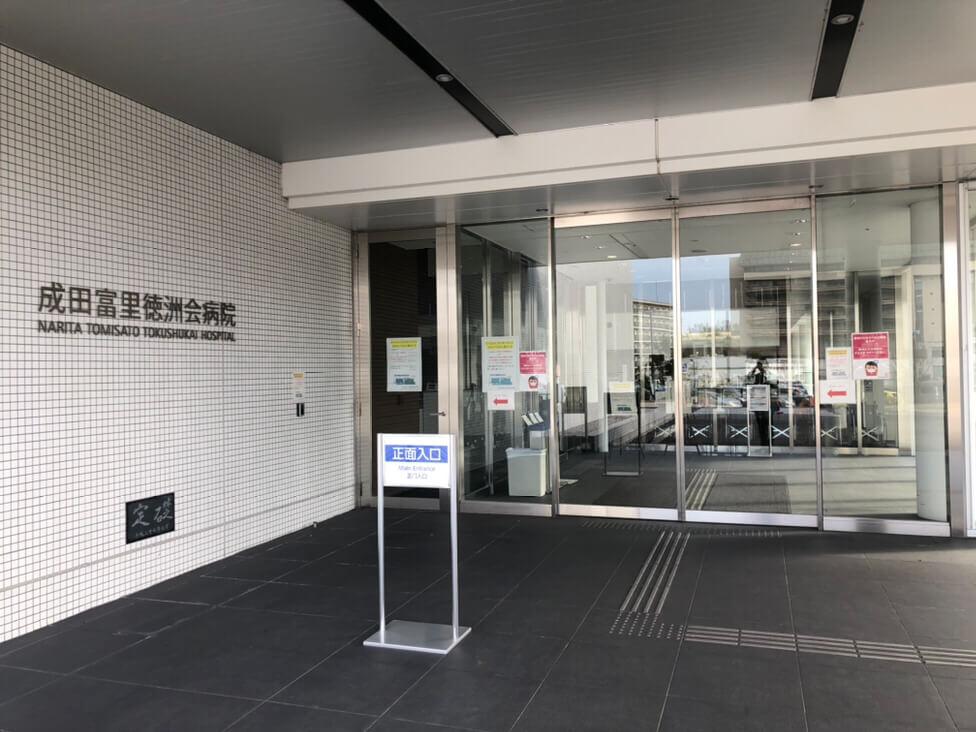 医療法人徳洲会 成田富里徳洲会病院 健診センター・求人番号9092442