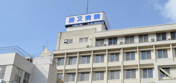 医療法人 勝又病院・求人番号9092745