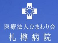 医療法人ひまわり会 札樽病院 ≪地域医療連携室≫・求人番号9097600