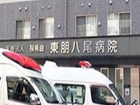 医療法人桜希会 東朋八尾病院