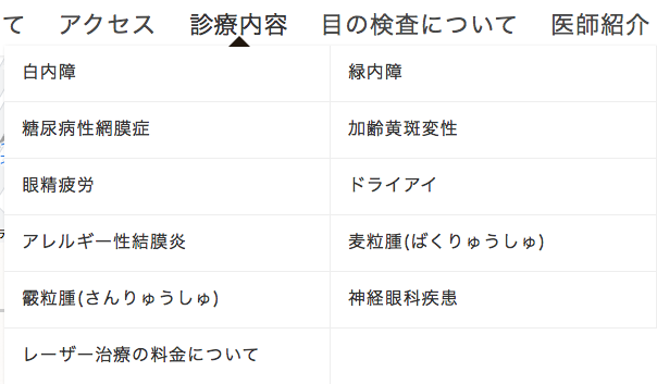 新川まえだ眼科 【非常勤】・求人番号9099967