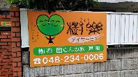 株式会社 エヌベーション 樹楽 団らんの家 戸田・求人番号9106512