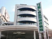 医療法人 医仁会  武田総合病院